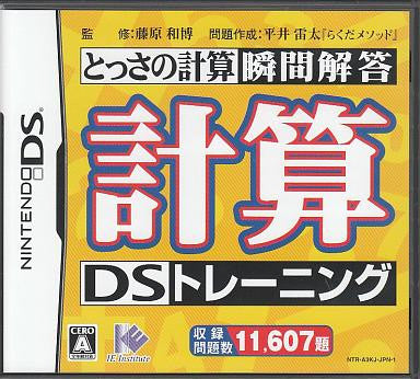 Image 1 for Keisan DS Training