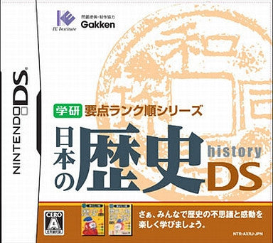 Image 1 for Gakken Youten Rank Jun Series: Nippon no Rekishi DS