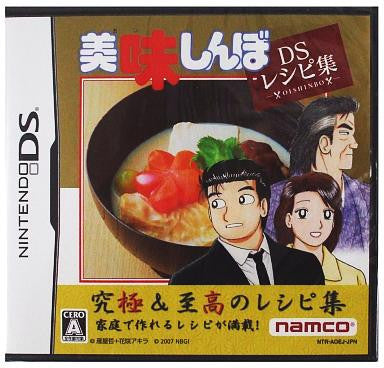 Image 1 for Oishinbo: DS Recipe Shuu