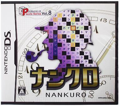 Image for Puzzle Series Vol. 8: Nankuro
