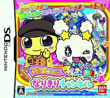 Image for Tamagotchi no Narikiri Channeru