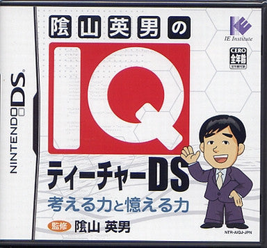 Image 1 for Kageyama Hideo no IQ Teacher DS