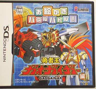 Image 1 for Oekaki Puzzle Battle Vol. 1: Yuusha-Oh GaoGaiGar Version