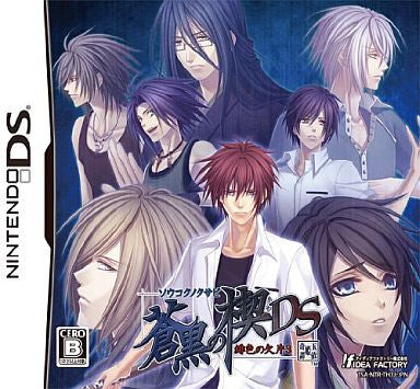 Image 1 for Sokukoku no Kusabi: Hiiro no Kakera 3 DS
