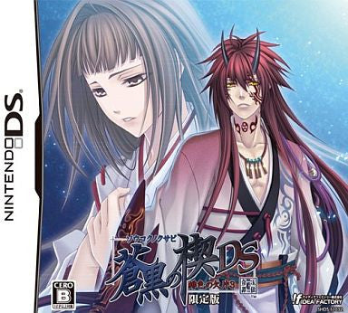 Image 1 for Sokukoku no Kusabi: Hiiro no Kakera 3 DS [Limited Edition]