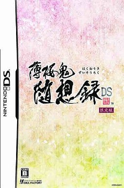 Image 1 for Hakuouki: Zuisouroku DS [Limited Edition]