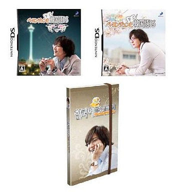 Image 1 for Bae Yong-joon to Manabu Kankokugo DS (Limited Set)