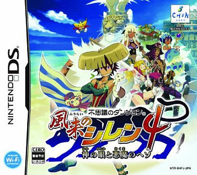 Image 1 for Fushigi no Dungeon: Fuurai no Shiren 4 - Kami no Hitomi to Akuma no Heso