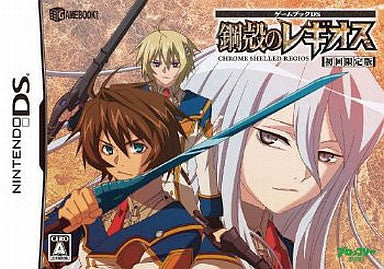 Image 1 for Game Book DS: Koukaku no Regios [Limited Edition]