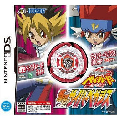 Image 1 for Metal Fight Beyblade: Bakutan Cyber Pegasus