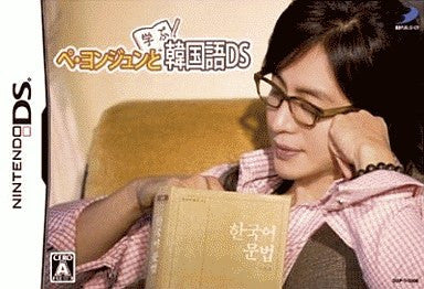 Image 1 for Bae Yong-joon to Manabu Kankokugo DS [Limited Edition]