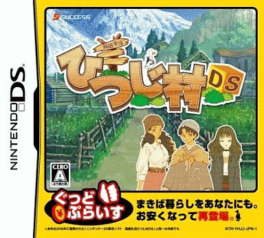 Image 1 for Hakoniwa Seikatsu: Hitsuji Mura DS (Good Price!)