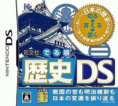 Image for Oubunsha Deru-Jun: Rekishi DS