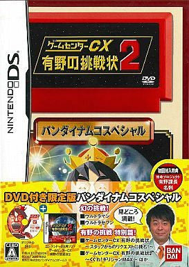 Image 1 for Game Center CX: Arino no Chousenjou 2 [Limited Edition]