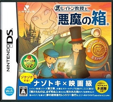 Image 1 for Layton Kyouju to Akuma no Hako