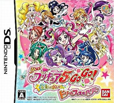 Image for Yes! Precure 5 Go Go Zenin Shu Go! Dream Festival