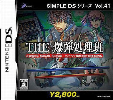 Image 1 for Simple DS Series Vol. 41: The Bakudan Shori-Han