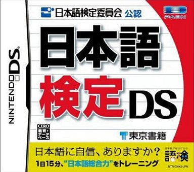 Image for Nihongo Kentei DS
