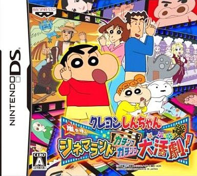 Image 1 for Crayon Shin-Chan: Arashi o Yobu Cinema Land