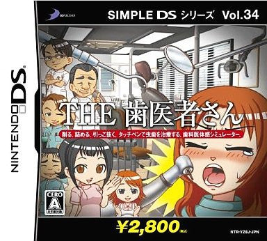 Image for Simple DS Series Vol. 34: The Haisha