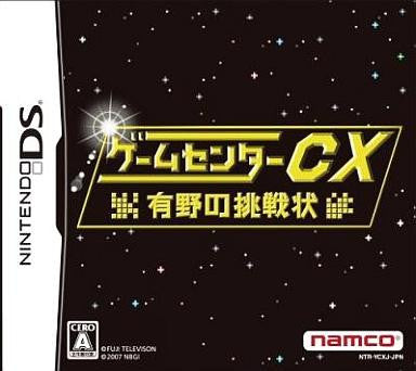 Image for Game Center CX: Arino no Chousenjou