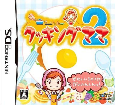 Image 1 for Cooking Mama 2