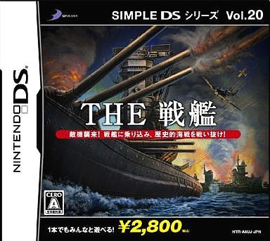 Image for Simple DS Series Vol. 20: The Senkan