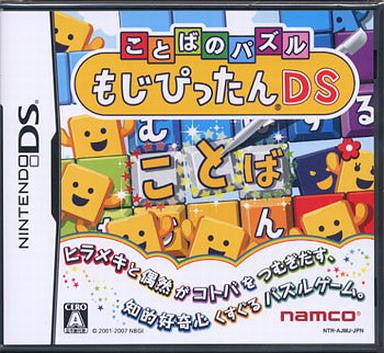 Image for Kotoba no Puzzle: Mojipittan DS