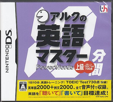 Image 1 for Ark no 10-Punkan Eigo Master: Joukyuu