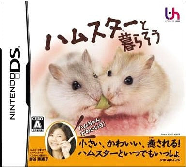 Image for Hamster to Kurasou