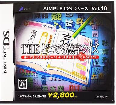 Image 1 for Simple DS Series Vol. 10: The Doko Demo Kanji Quiz