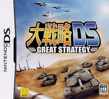 Image for Daisenryaku DS