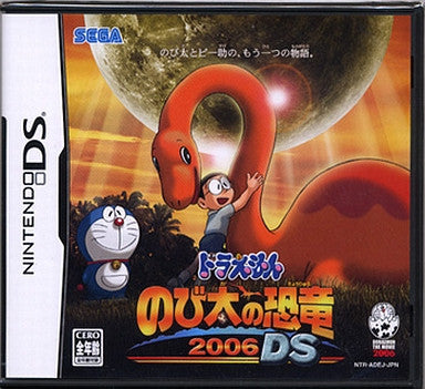 Image for Doraemon: Nobita no Kyouryuu 2006 DS