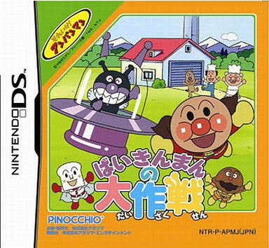 Image for Soreike! Anpanman: Anpanman Adventure