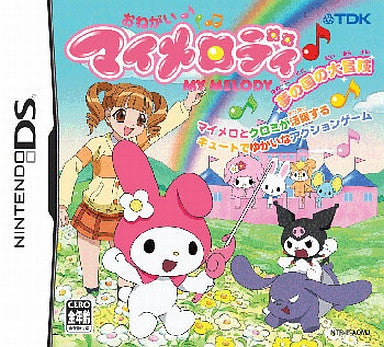 Image for Onegai My Melody