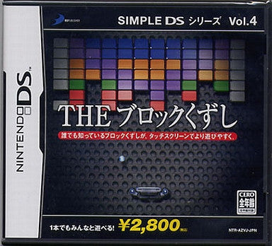 Image for Simple DS Series Vol. 4: The Block Kuzushi