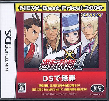 Image for Gyakuten Saiban 4 (New Best Price! 2000)