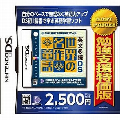 Image for Eibun Ta Doku DS: Sekai No Meisaku Douwa (Best Price)