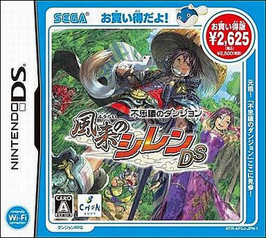 Image 1 for Fushigi no Dungeon: Furai no Shiren DS (Bargain Edition)