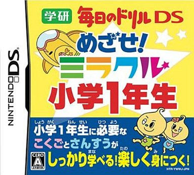 Image 1 for Gakken Mainichi no Drill DS: Mesaze! Miracle Shougaku 1 Nensei
