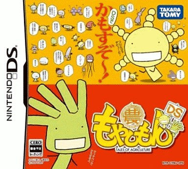 Image for Moyashimon DS