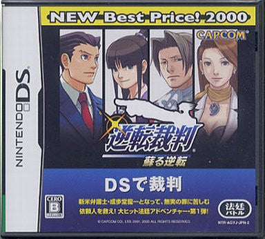 Gyakuten Saiban: Mask Vision Murder Case (New Best Price! 2000) / Phoenix Wright: Ace Attorney