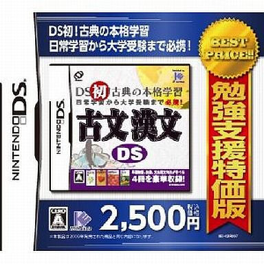 Image for Kobun Kanbun DS (Best Price)
