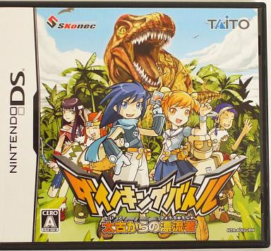 Image 1 for Dino King Battle: Taiko Kara no Hyuuryuusha