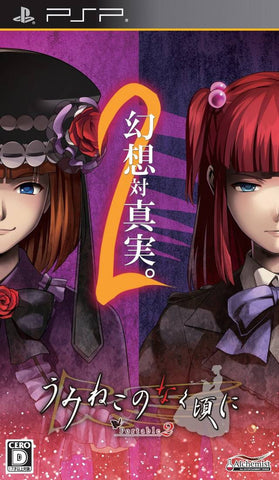 Image for Umineko no Naku Koro ni Portable 2