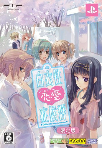 Image 1 for Hakuisei Renai Shoukougun [Limited Edition]