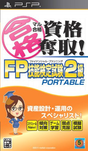 Image 1 for Maru Goukaku: Shikaku Dasshu! FP Financial Planning Ginou Kentei Shiken 2-Kyuu Portable
