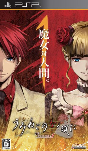 Image 1 for Umineko no Naku Koro ni Portable 1