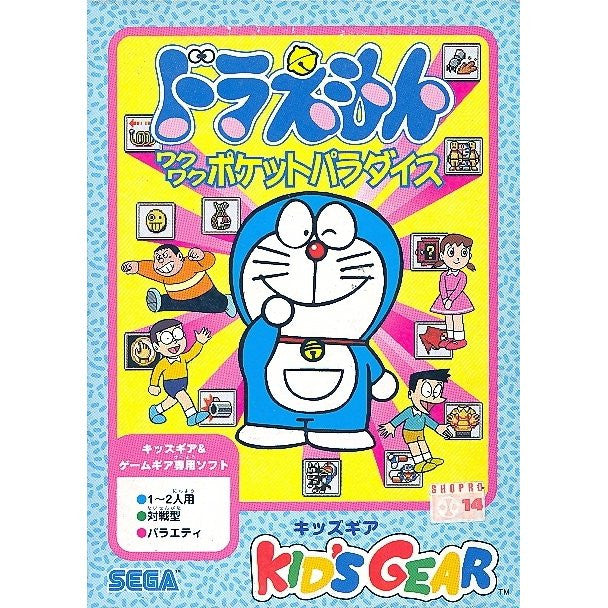Image 1 for Doraemon Waku Waku Pocket Paradise