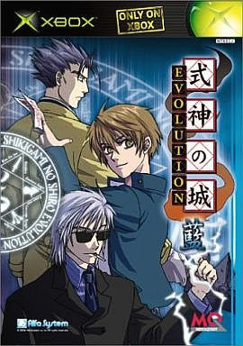 Image for The Castle of Shikigami / Shikigami No Shiro Evolution (Blue Cover)